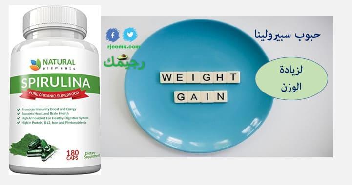 حبوب سبيرولينا لزيادة الوزن