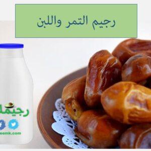 رجيم التمر واللبن سالي فؤاد لخسارة 4 كيلو غرام في الأسبوع