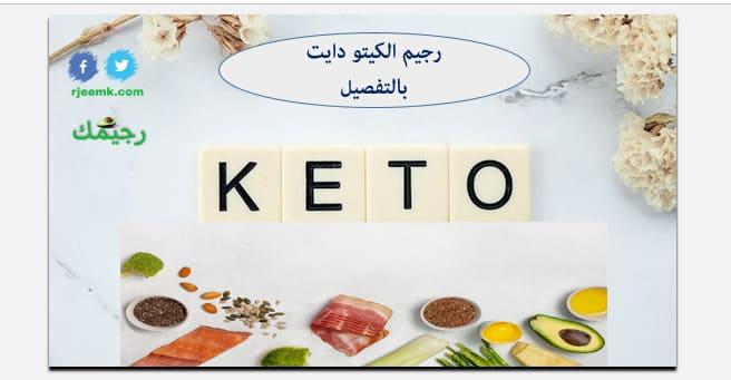 رجيم الكيتو دايت keto diet بالتفصيل