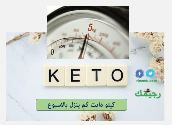 رجيم الكيتو كم ينزل في الاسبوع
