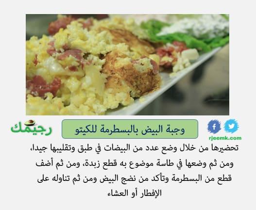 وجبة البيض بالبسطرمة للكيتو دايت