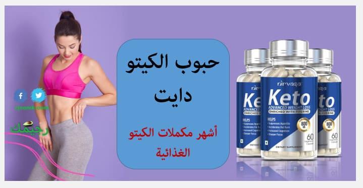 حبوب الكيتو دايت keto diet pills