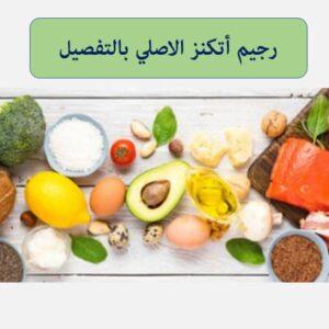 رجيم أتكنز atkins diet كم ينزل وما هي مراحله الأربعة؟