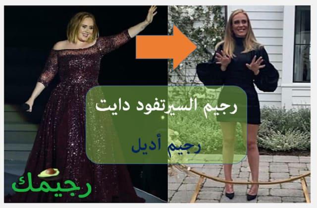 رجيم السيرتفود _ رجيم أديل