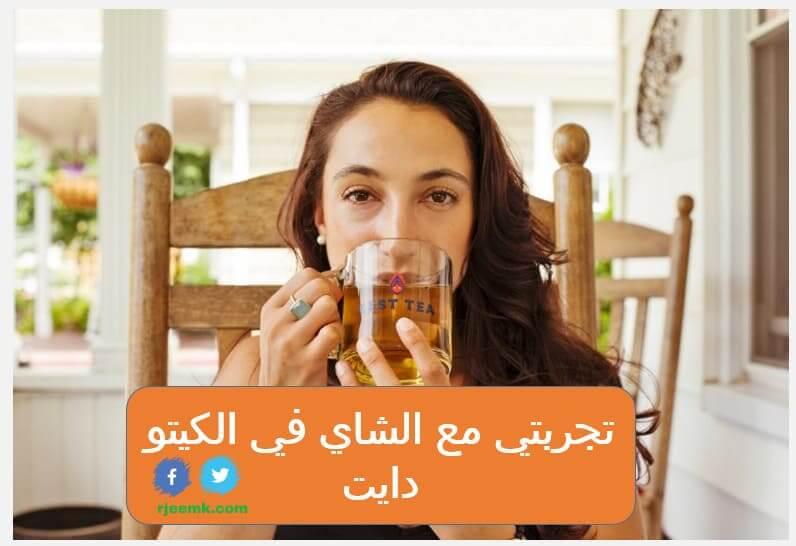 تجربتي مع الشاي ف الكيتو دايت