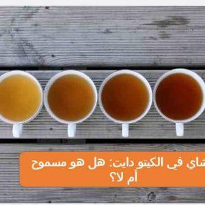 تجربتي مع شاي الكيتو دايت: أفضل 5 وصفات للشاي في الكيتو