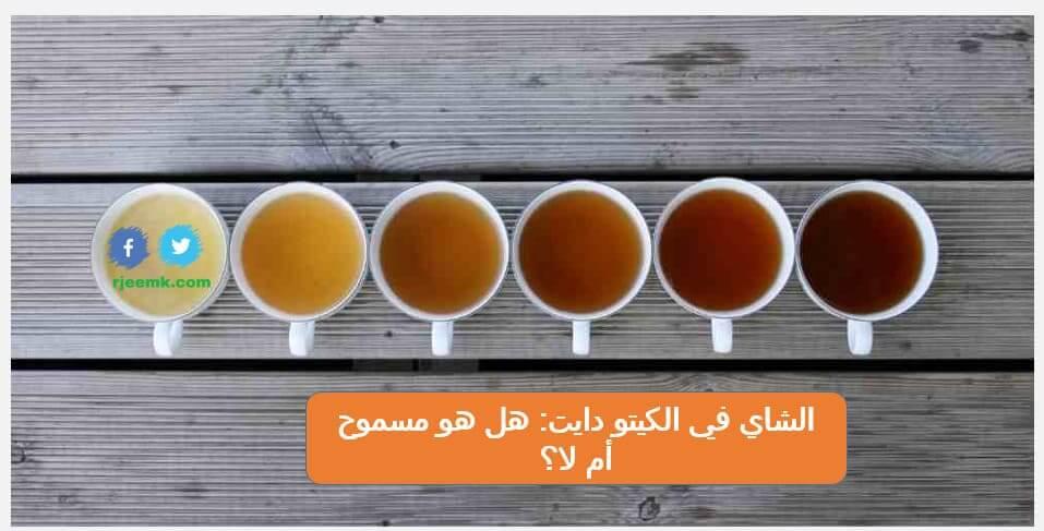 الشاي في الكيتو